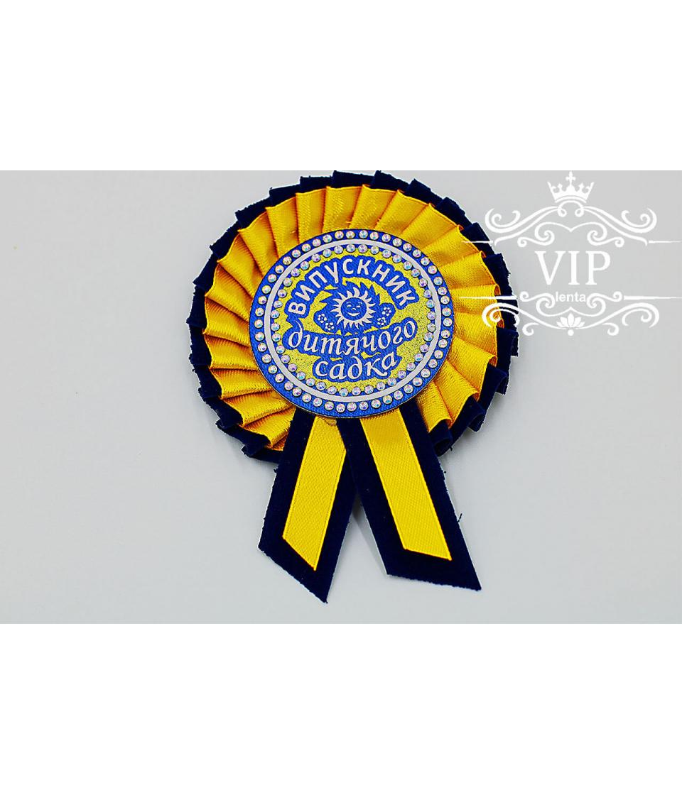 Значок для дитячого садка жовто-синій
