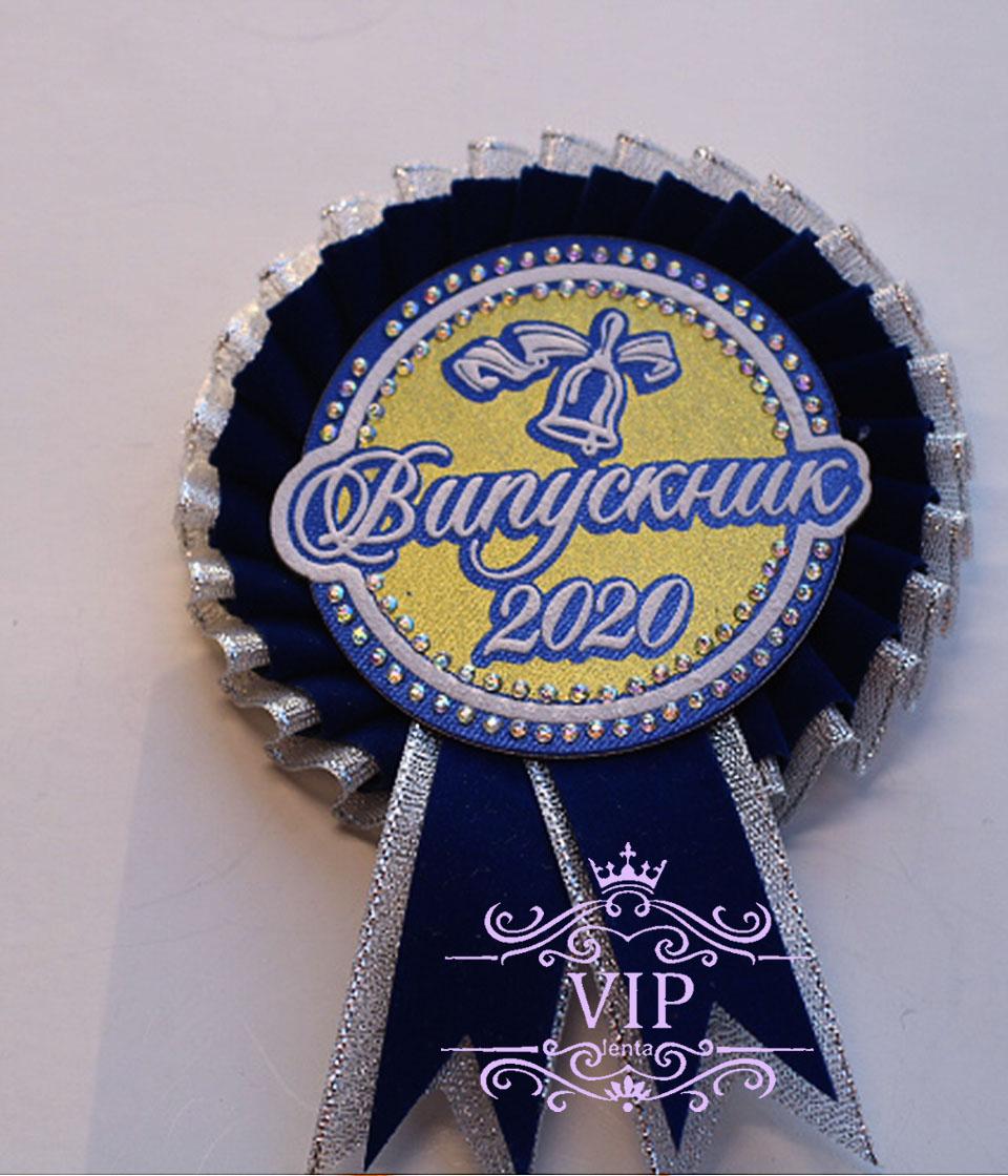 Значок выпускник синий с серебром