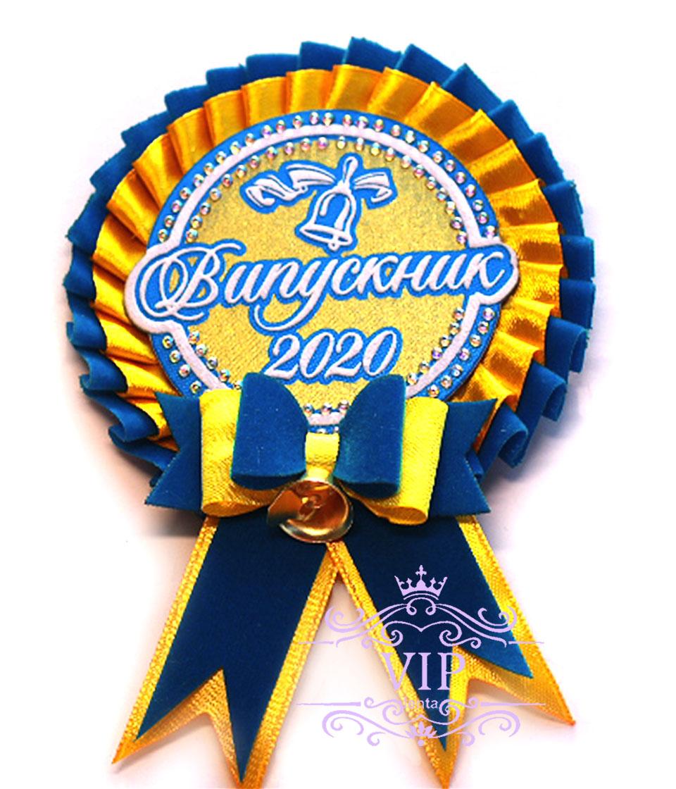 Значок выпускник желто-голубой с бантиком