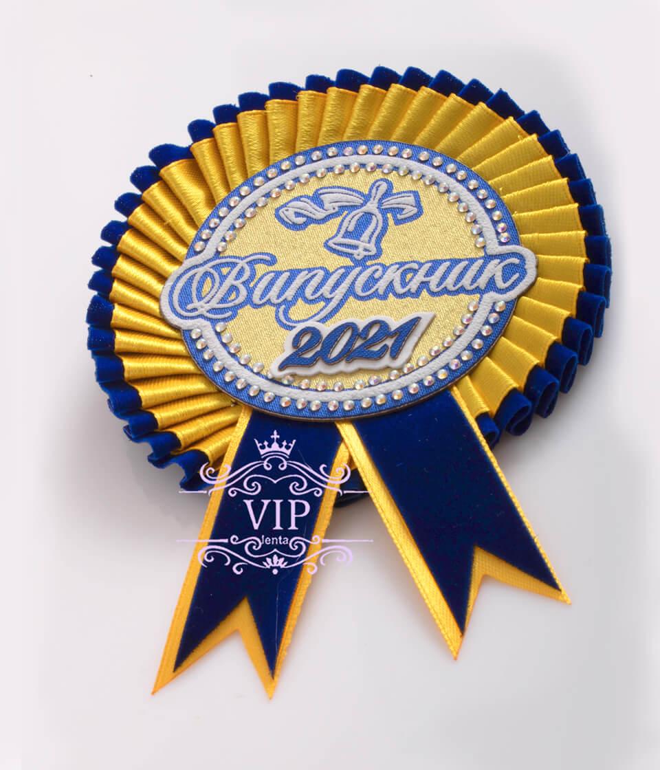 Значок выпускник желто-голубой