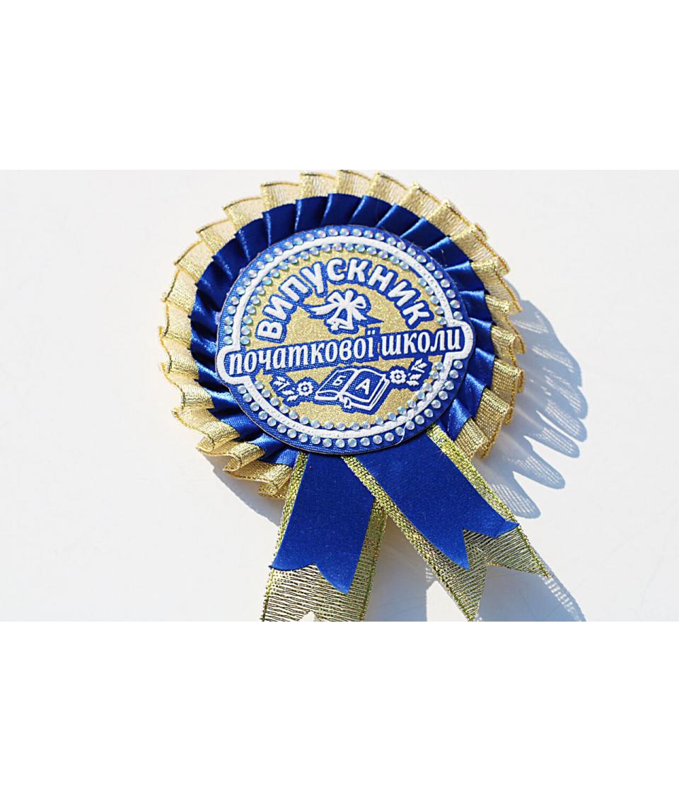 Значок випускник початковою школи синій