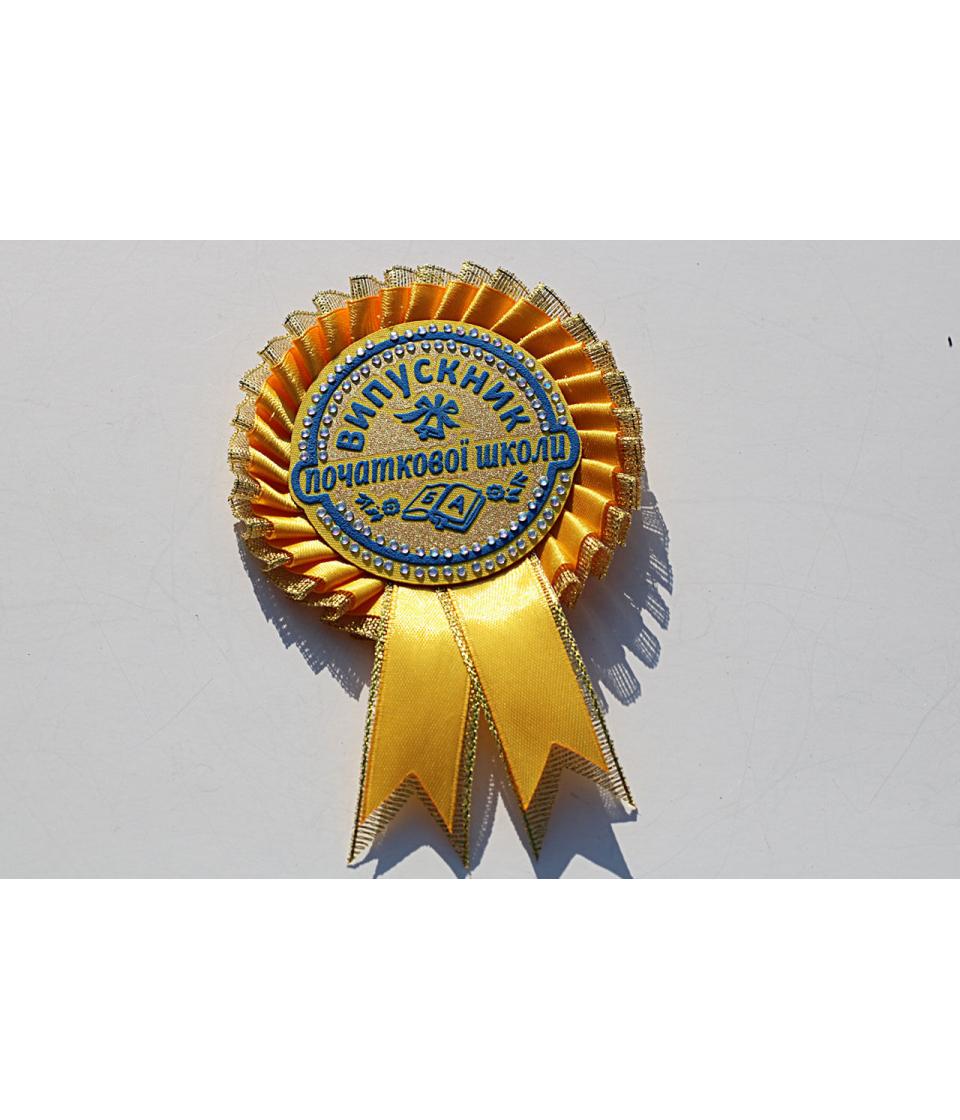 Значок випускник початковою школи жовтий
