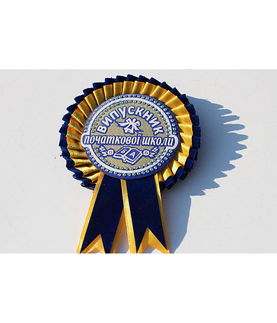 Значок випускник початковою школи синьо-жовтий