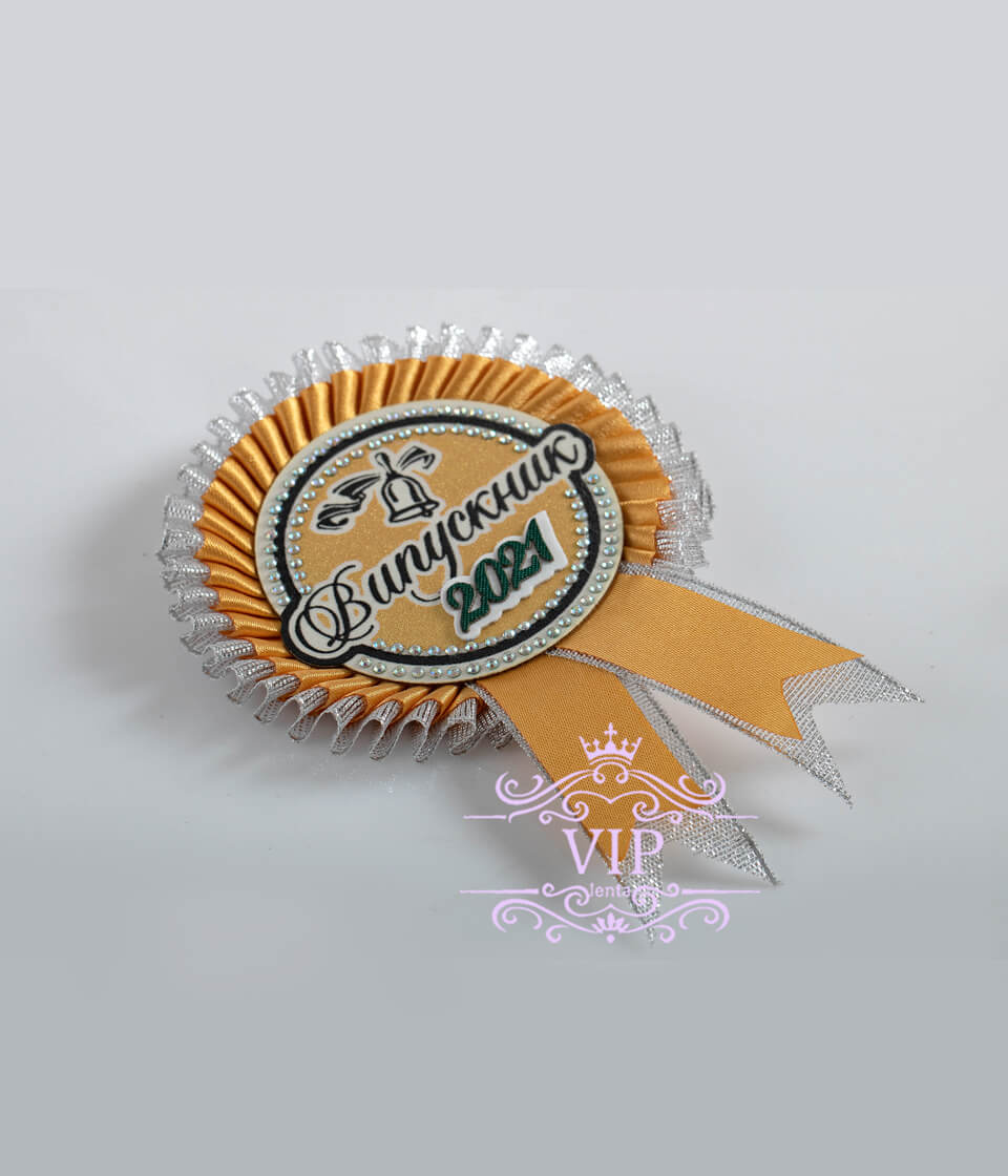 Значок выпускник Золотой серебром