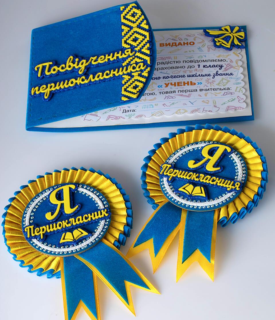 Желто-голубой значок Я первоклассник в наборе