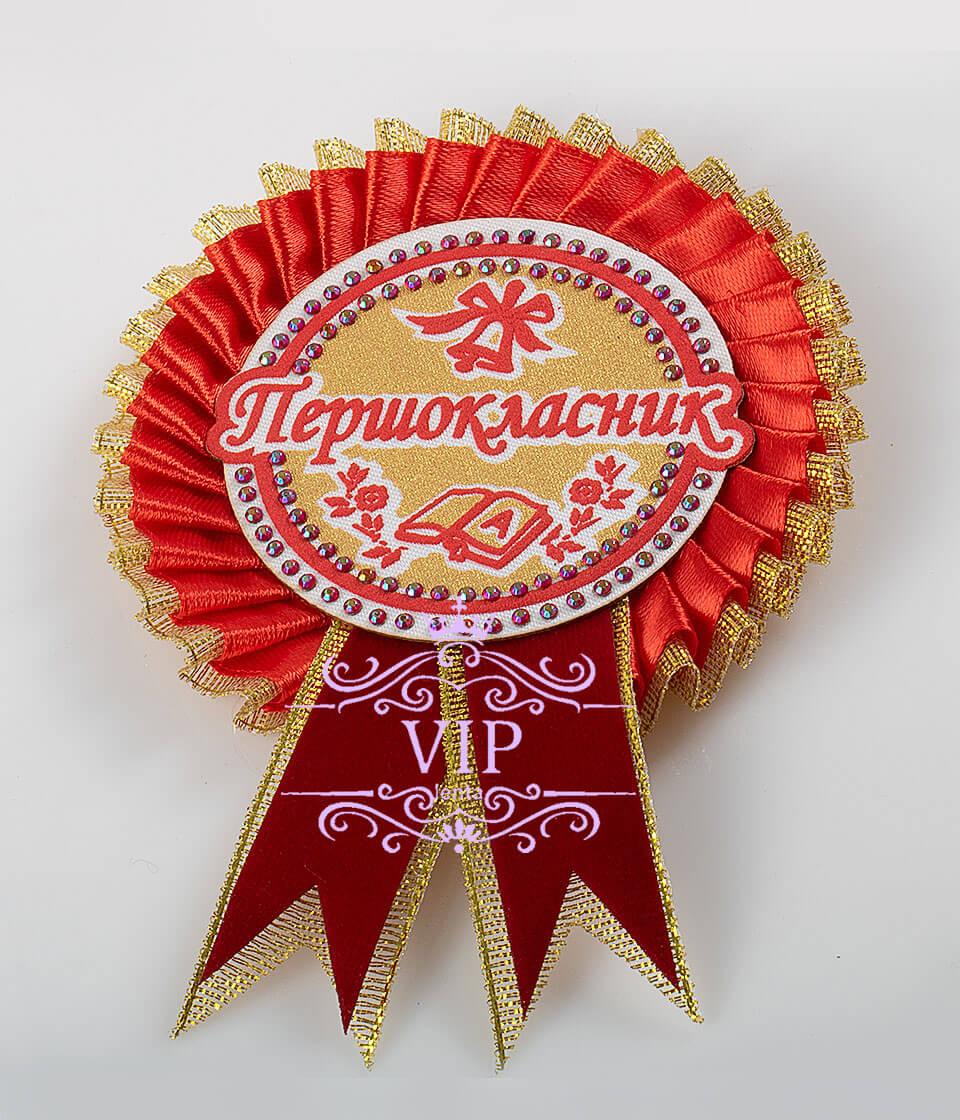 Значок першокласник Червоний з золотом
