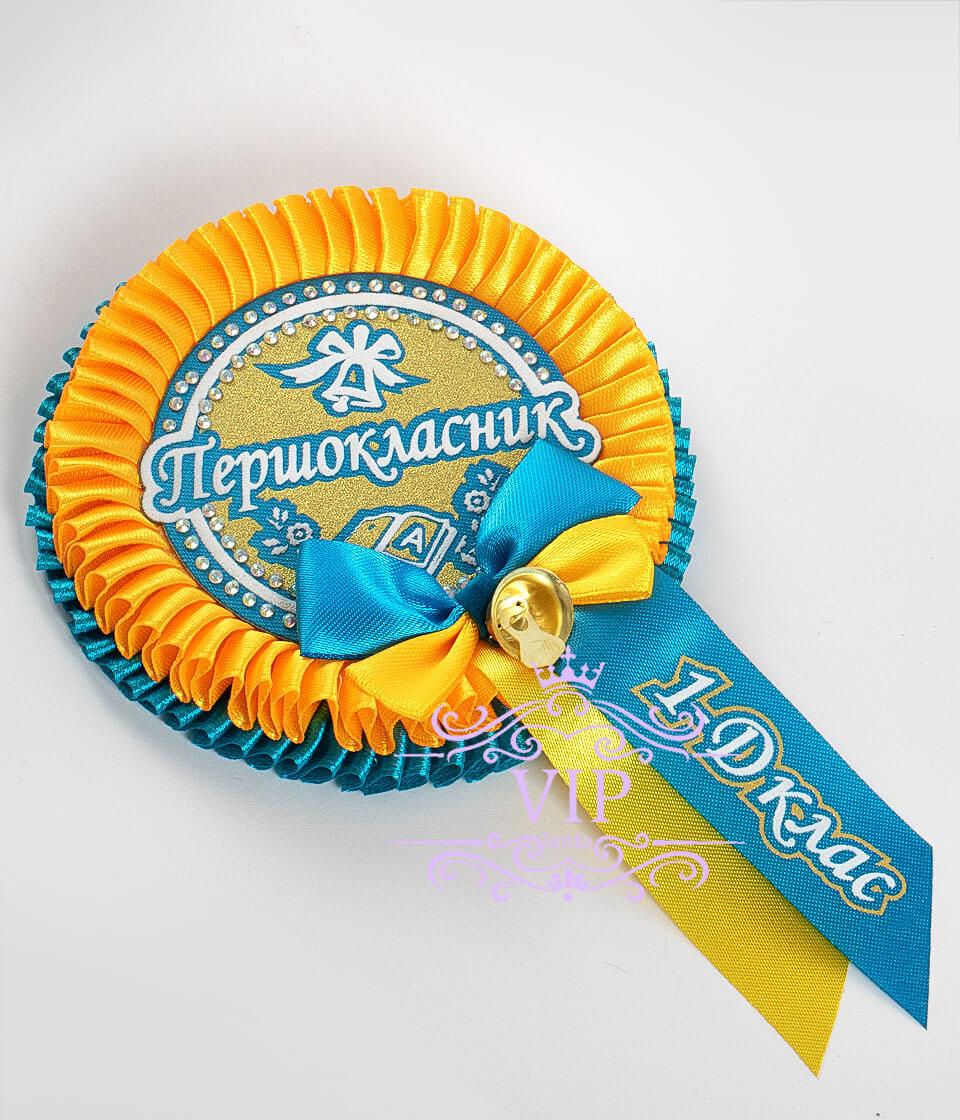 Значок першокласник жовтий з блакитним іменний