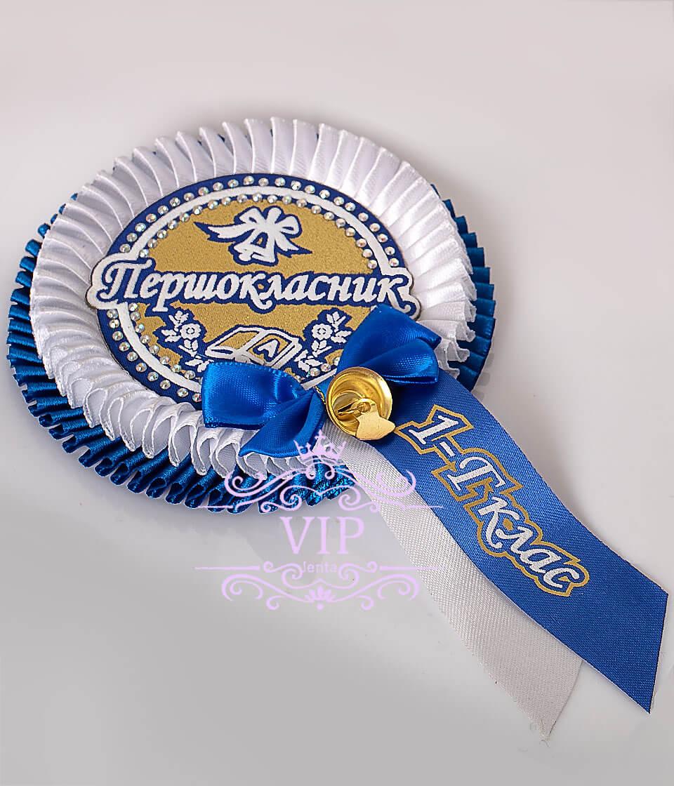 Значок першокласник синій з білим іменной
