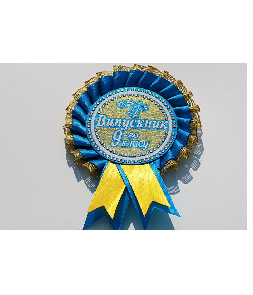 Значок выпускник 9 го класса голубо-золотой