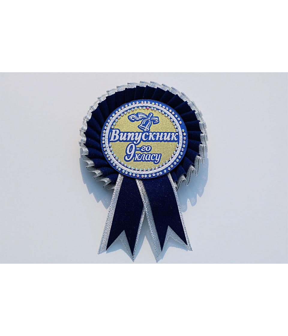 Значок выпускник 9 го класса синий с серебром