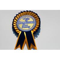Значок Бархат выпускник 9 го класса сине-желтый