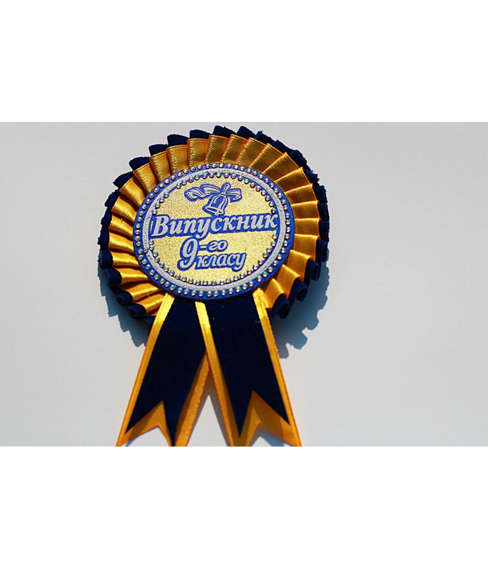 Значок выпускник 9 го класса сине-желтый
