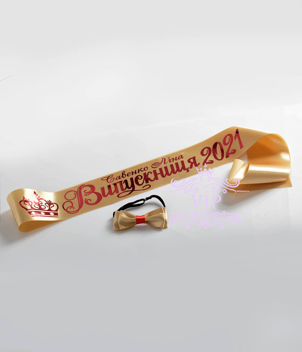Стрічки на замовлення золоті іменні з червоним нанесенням набір