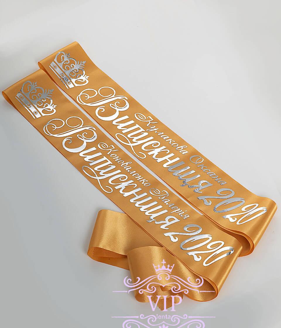С серебряным нанесением золотая именная лента выпускник
