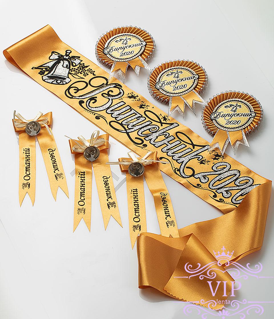 Золотые ленты выпускник  набор